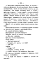 V.M. Doroshevich-Collection of Works. Volume IX. Court Essays-246.png