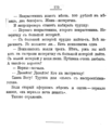 V.M. Doroshevich-Collection of Works. Volume VIII. Stage-175.png