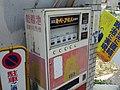 Vending-machine 悲しすぎます2 (2512481435).jpg