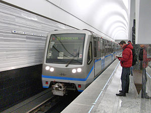 Volokolamskaya (Moscow Metro) - Platform with incoming train