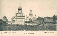 Vorša, Kuciejna, Pračyścienski. Ворша, Куцейна, Прачысьценскі (A. Paŭłovič, 1901-18).jpg