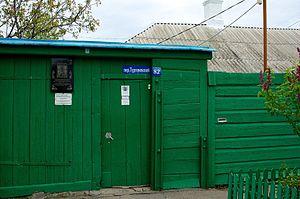 Kelya of Saint Pavel of Taganrog - Image: Wicket gate kelya Pavel of Taganrog