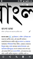 Wikipedia Android app screenshots for Bangla 12.png