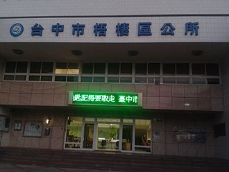 Wuqi District - Wuqi District office
