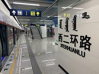 Line 1 (Hohhot Metro)