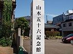 Yamamoto Isoroku Memorial Museum 2.jpg