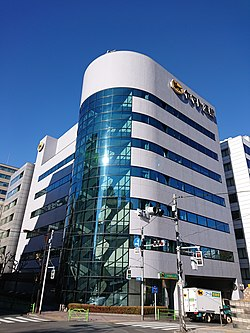 Yamato Holdings headquarters, at Ginza, Chuo, Tokyo (2019-01-02) 04.jpg