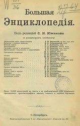 Большая Энциклопедия