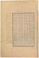"""Rudaba's Maids Return to the Palace"", Folio 71v from the Shahnama (Book of Kings) of Shah Tahmasp MET DP260193.jpg"