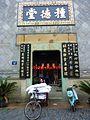 ·˙·ChinaUli2010·.· Hangzhou - panoramio (144).jpg