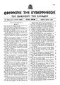 ΦΕΚ A 148 - 03.07.1920.pdf