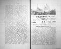 Архангельские епархиальные ведомости. 1915. №21.pdf