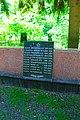 Братська могила в якій поховані воїни Радянської армії що загинули в роки ВВВ Київ Солом'янська пл.JPG