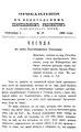 Вологодские епархиальные ведомости. 1889. №17, прибавления.pdf