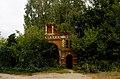 Ворота на кладбище, Плавск.jpg