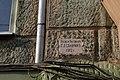 Вул. Мала Арнаутська, 43 P1250310.jpg