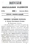 Вятские епархиальные ведомости. 1868. №16 (офиц.).pdf