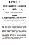 Вятские епархиальные ведомости. 1878. №07 (дух.-лит.).pdf