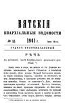 Вятские епархиальные ведомости. 1901. №12 (неофиц.).pdf