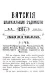 Вятские епархиальные ведомости. 1905. №02 (неофиц.).pdf