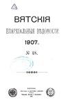 Вятские епархиальные ведомости. 1907. №48 (офиц.).pdf