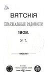 Вятские епархиальные ведомости. 1908. №07 (офиц.).pdf