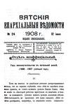 Вятские епархиальные ведомости. 1908. №24 (неофиц.).pdf