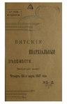 Вятские епархиальные ведомости. 1917. №11-12 (офиц.).pdf
