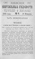 Киевские епархиальные ведомости. 1900. №04. Часть неофиц.pdf