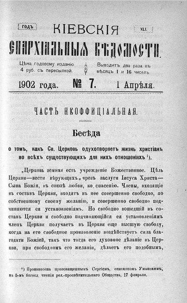File:Киевские епархиальные ведомости. 1902. №07. Часть неофиц.pdf