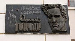 Photo of Bronze plaque № 42155