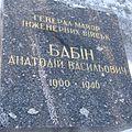 Могила А.В. Бабіна.jpg