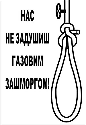 Remember about the Gas – Do not buy Russian goods! - One of the images used in the leaflets, stickers, and posters calling for a boycott of Russian goods.