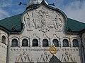 Нижний Новгород - Здание Государственного банка (декор).jpg