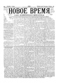 Новое время. 1868. №001.pdf