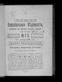 Орловские епархиальные ведомости. 1917. № 01-16.pdf