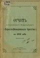 Отчет Астрах. епарх-го православ. Кирилло-Мефодиевского братства за 1909 г.pdf