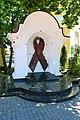 Пам'ятний знак «Символ солідарності з хворими на СНІД» Київ.JPG