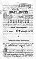 Полтавские епархиальные ведомости 1876 № 04 Отдел официальный. (15 февраля 1876 г.).pdf