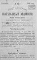 Полтавские епархиальные ведомости 1900 № 25 Отдел официальный. (1 сентября 1900 г.).pdf