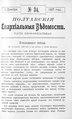 Полтавские епархиальные ведомости 1907 № 34 Отдел неофициальный. (1 декабря 1907 г.).pdf