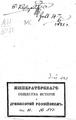 Правда руская Шлецер А.Г. 1767 -rsl01003336834-.pdf