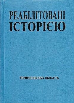 Обкладинка першої книги серії «Реабілітовані історією. Тернопільська область»
