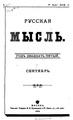 Русская мысль 1904 Книга 09.pdf
