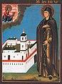 Сергий Шухтовский или Шухтомский (в миру Стефан; ум. 1609) — схимонах, преподобный Русской православной церкви.jpg
