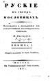 Снегирев И М Русские в своих пословицах 1 1831.pdf