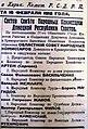 Совет народных комиссаров ДКР 16.02.1918.jpg