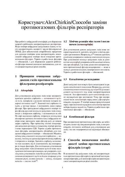 File:Способи заміни противогазових фільтрів респіраторів PDF.pdf