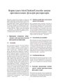 Способи заміни противогазових фільтрів респіраторів PDF.pdf