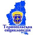 Тернопільська енциклопедія - логотип - 1.jpg